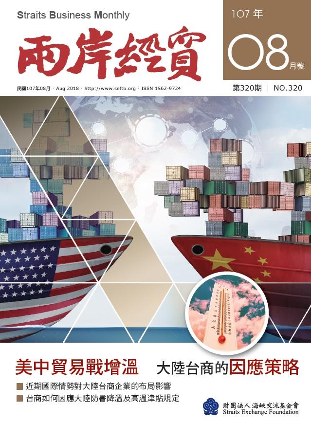 兩岸經貿320期(2018年8月)